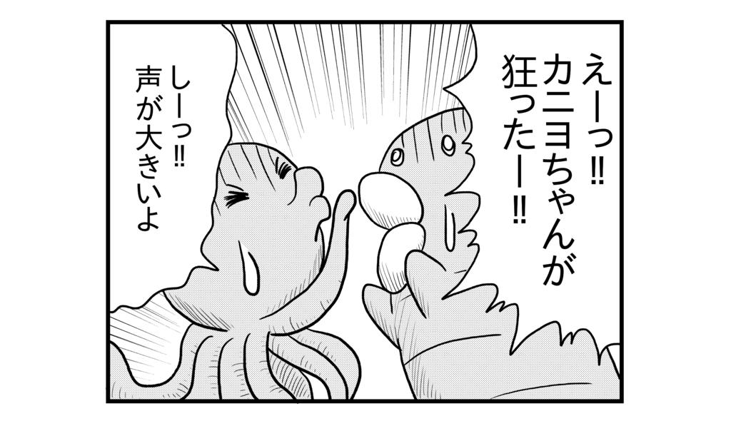 f:id:kanikanikaniyo:20160929175816p:plain