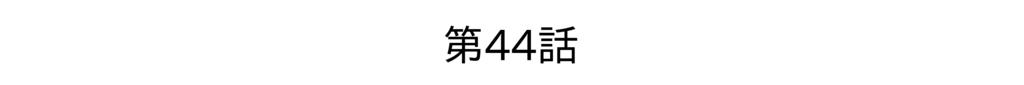f:id:kanikanikaniyo:20161002180900p:plain