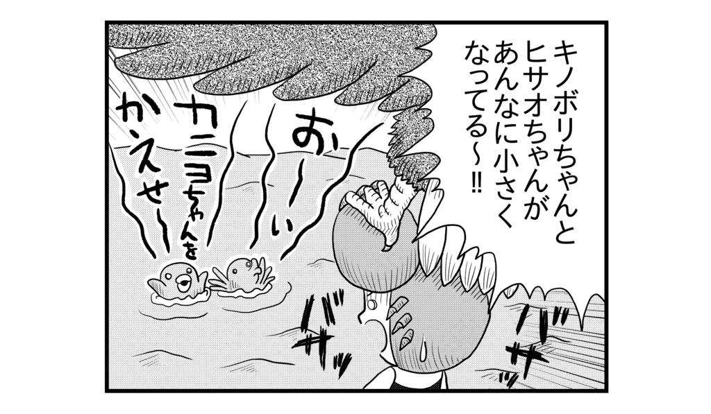 f:id:kanikanikaniyo:20161004180125p:plain