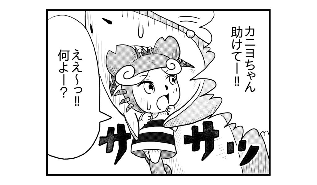 f:id:kanikanikaniyo:20161004180244p:plain
