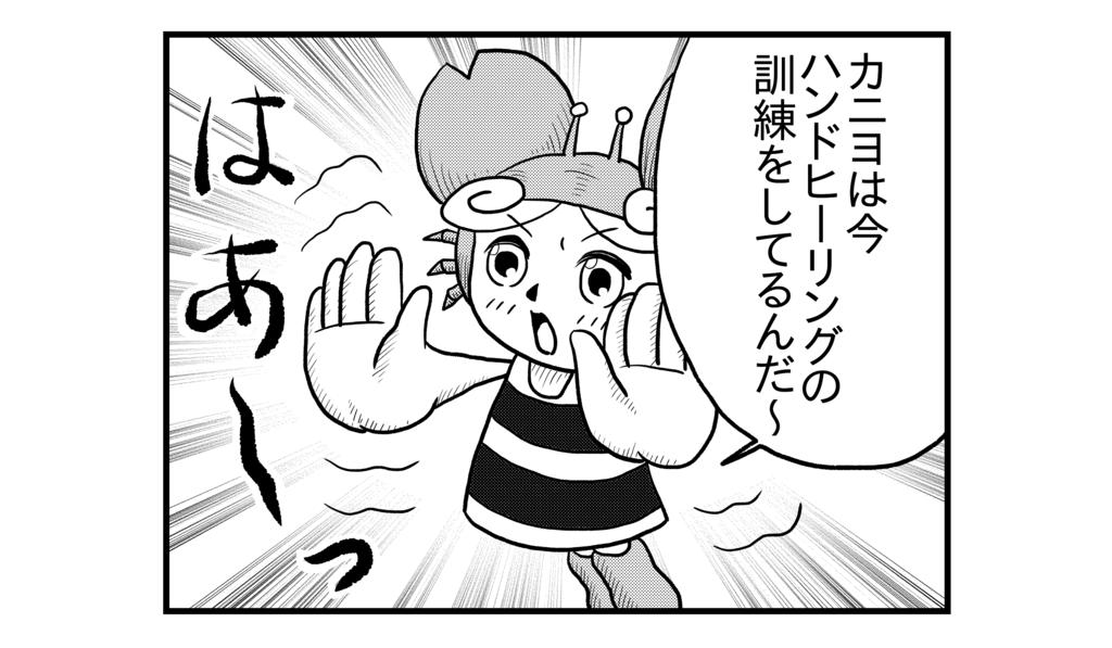 f:id:kanikanikaniyo:20161007115513p:plain