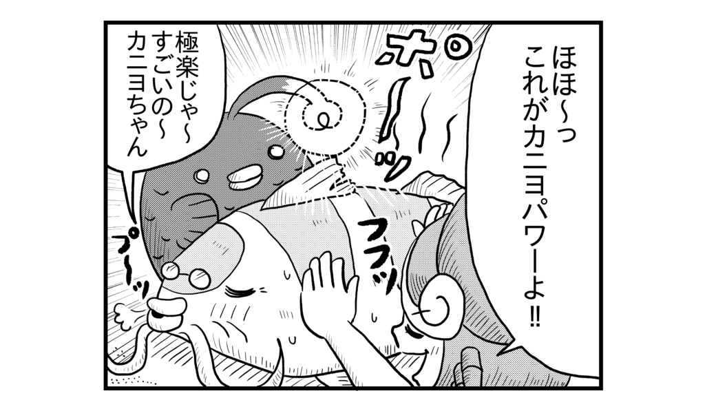 f:id:kanikanikaniyo:20161007115604p:plain
