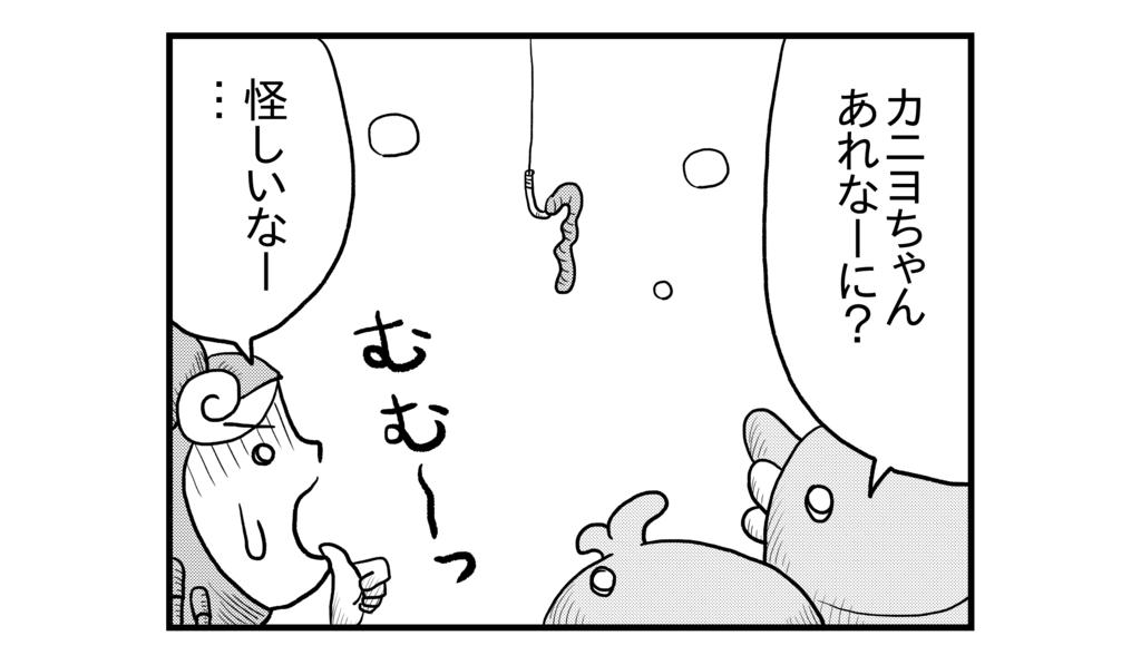 f:id:kanikanikaniyo:20161007115703p:plain