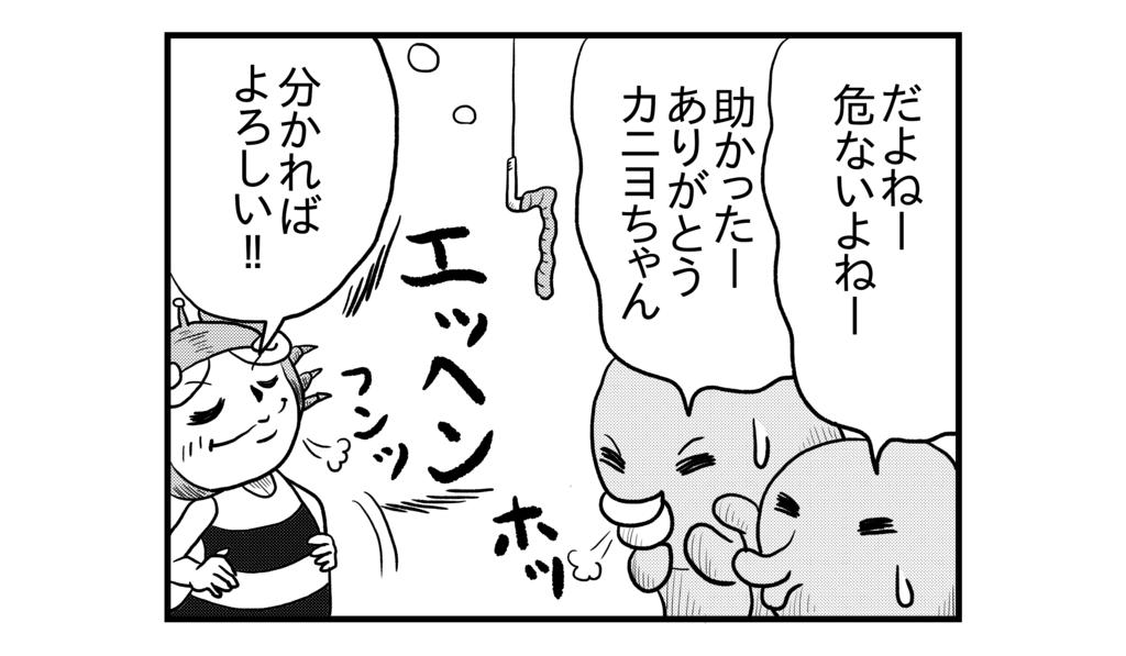 f:id:kanikanikaniyo:20161007115811p:plain