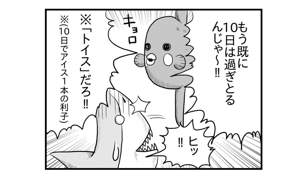 f:id:kanikanikaniyo:20161010120246p:plain