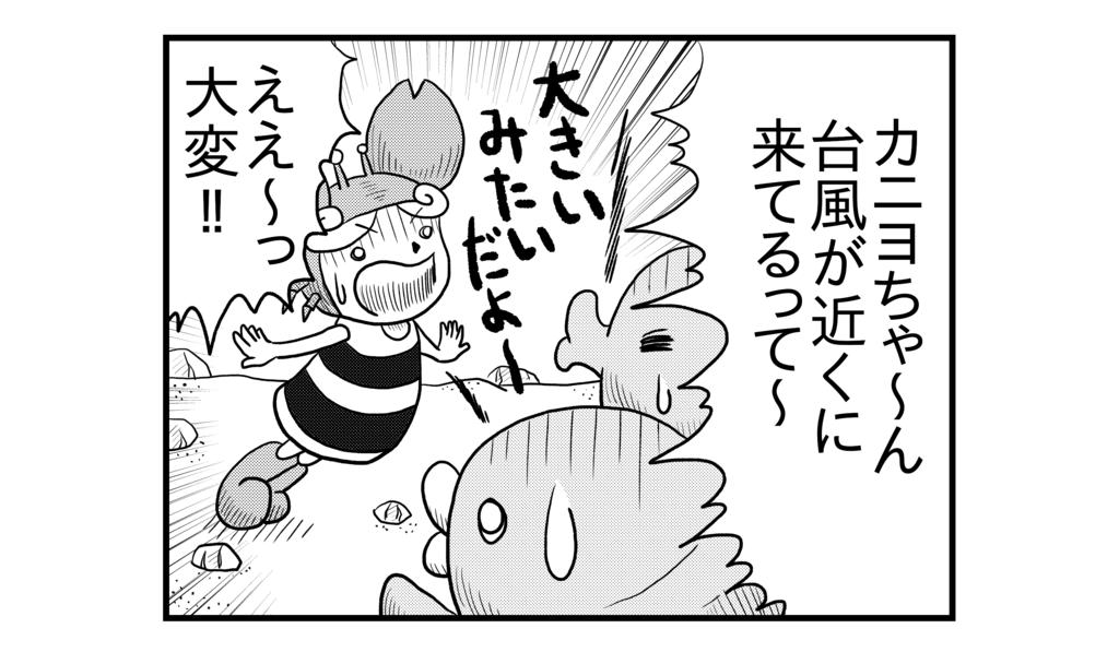 f:id:kanikanikaniyo:20161010120412p:plain