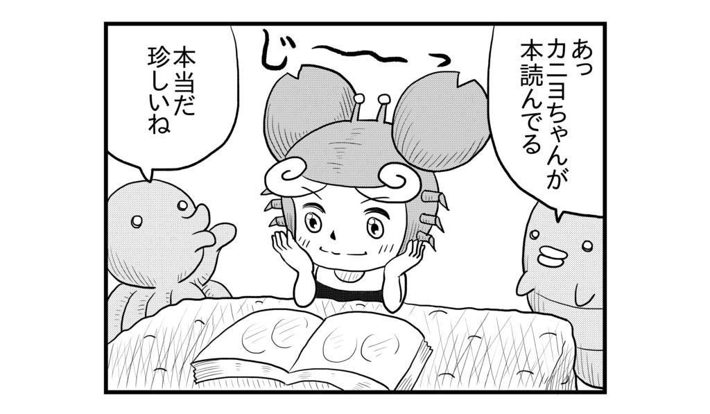 f:id:kanikanikaniyo:20161015183239p:plain