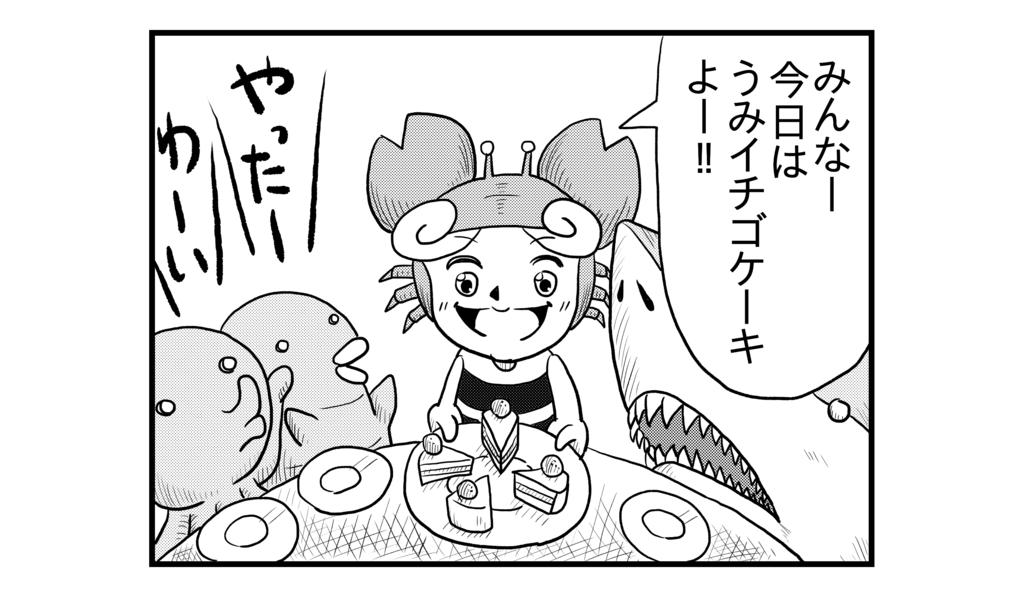 f:id:kanikanikaniyo:20161018114137p:plain