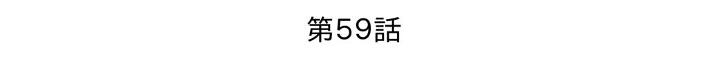 f:id:kanikanikaniyo:20161024231153p:plain