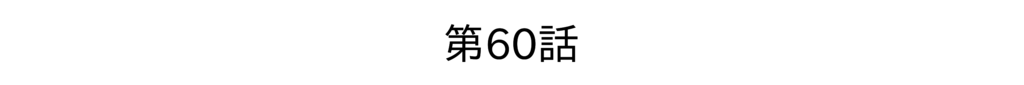 f:id:kanikanikaniyo:20161024231202p:plain