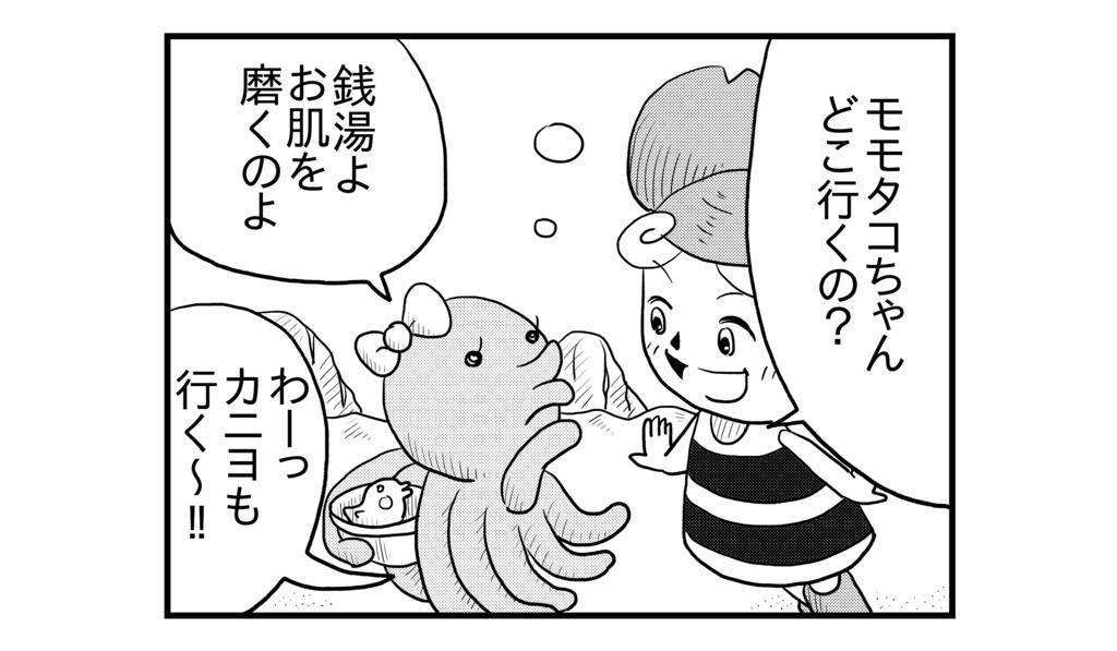 f:id:kanikanikaniyo:20161024231403p:plain