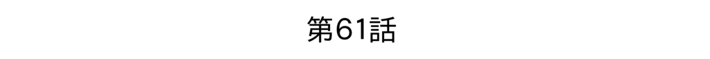 f:id:kanikanikaniyo:20161107035015p:plain