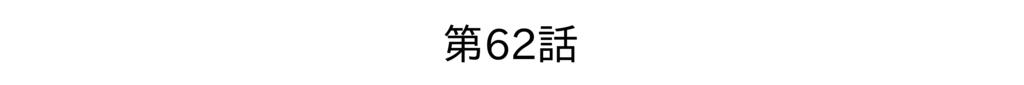 f:id:kanikanikaniyo:20161107035023p:plain