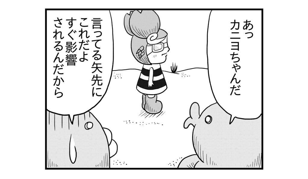 f:id:kanikanikaniyo:20161107035308p:plain
