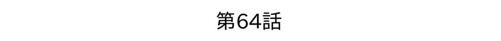 f:id:kanikanikaniyo:20161116235228p:plain