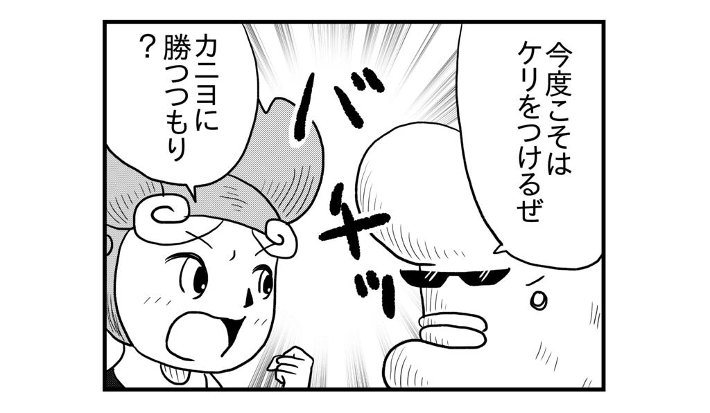 f:id:kanikanikaniyo:20161116235322p:plain