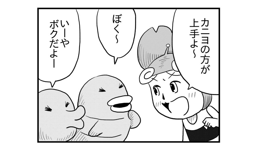 f:id:kanikanikaniyo:20161116235446p:plain