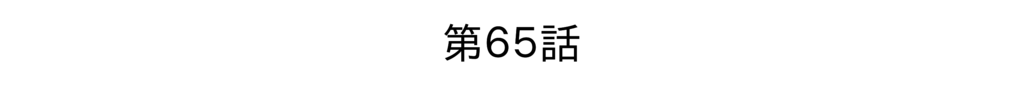 f:id:kanikanikaniyo:20161231110939p:plain