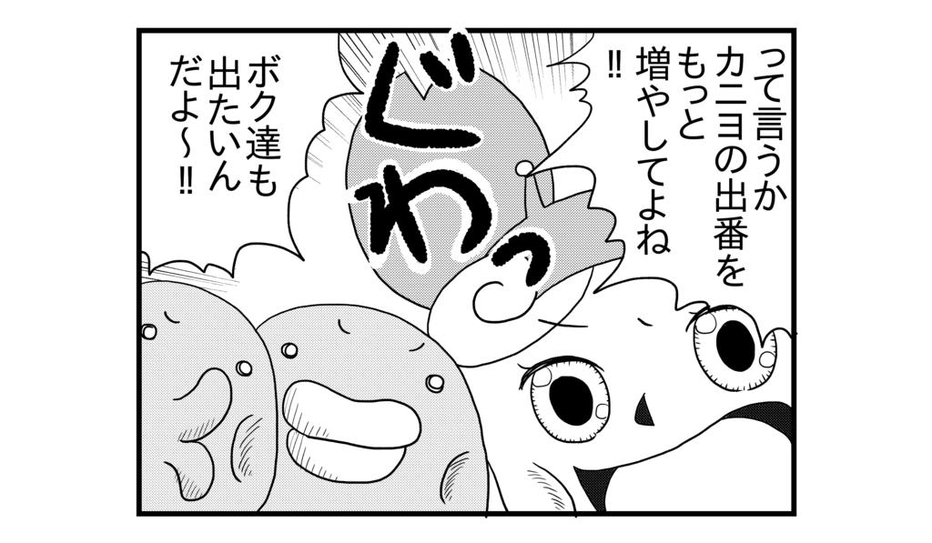 f:id:kanikanikaniyo:20161231111425p:plain