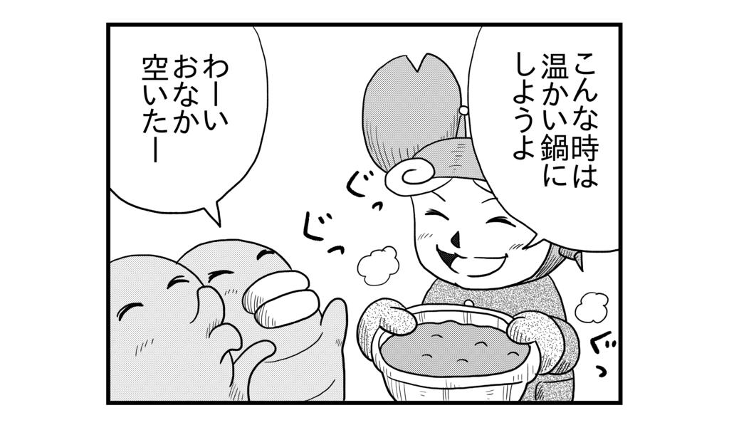f:id:kanikanikaniyo:20170121152642p:plain