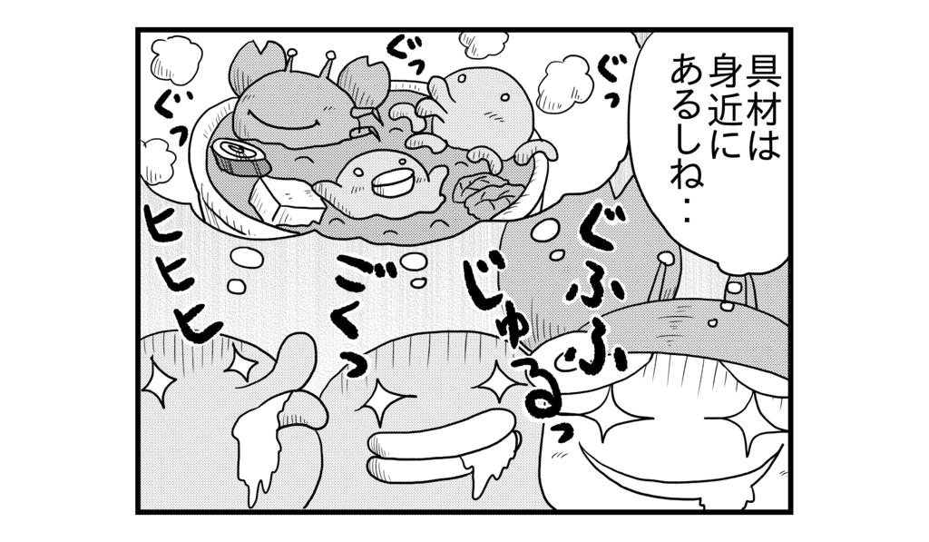 f:id:kanikanikaniyo:20170121152713p:plain