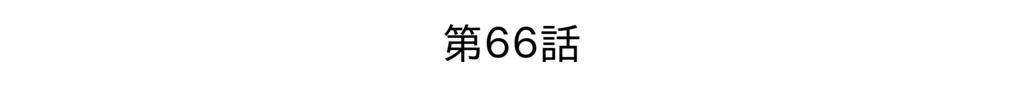 f:id:kanikanikaniyo:20170121152750p:plain