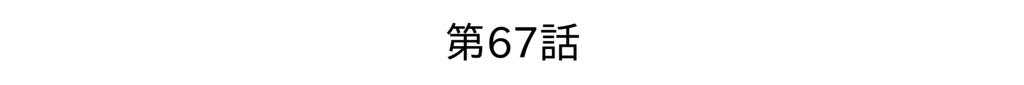 f:id:kanikanikaniyo:20170331145308p:plain