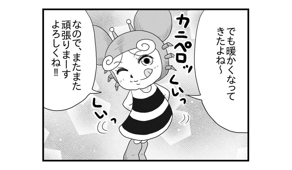 f:id:kanikanikaniyo:20170331145458p:plain