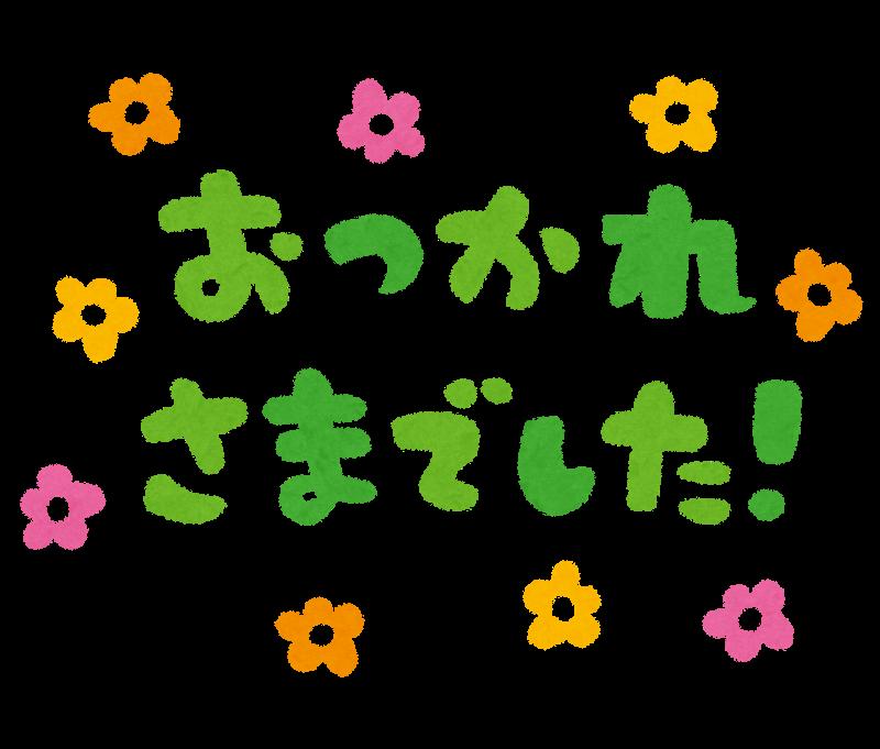 f:id:kanisan123:20171217145650p:plain