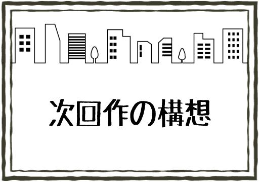 f:id:kanisawadayo:20201219173755p:plain