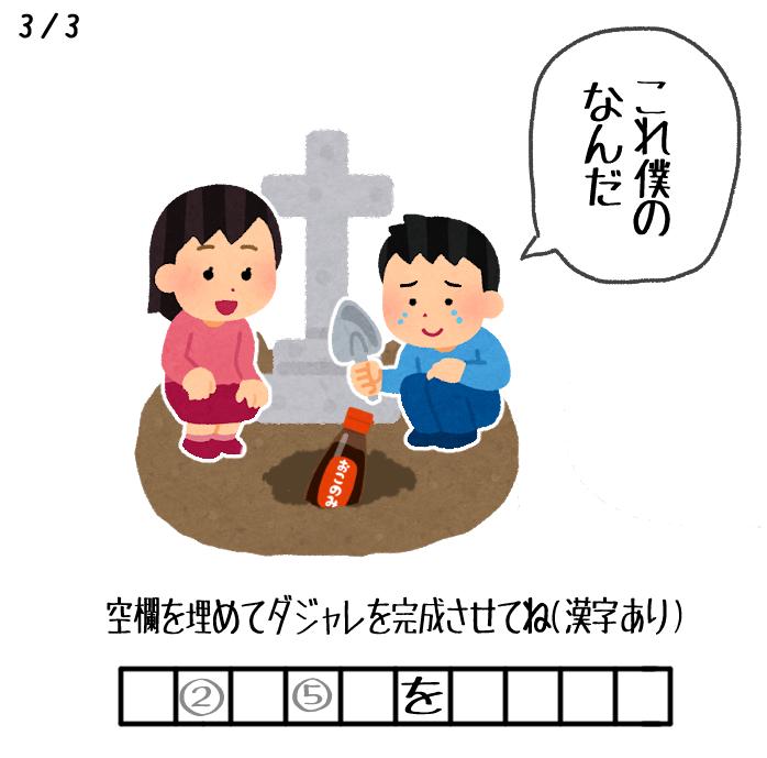 f:id:kanisawadayo:20210913202002p:plain