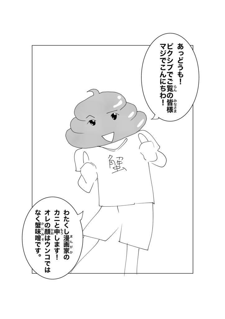 f:id:kanitarou:20170312173827j:plain