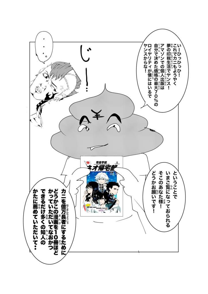 f:id:kanitarou:20170312173931j:plain