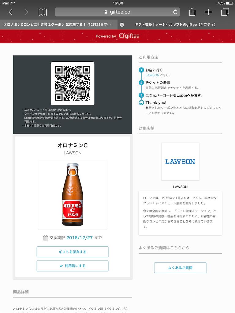 f:id:kaniyakko:20161202161315p:image