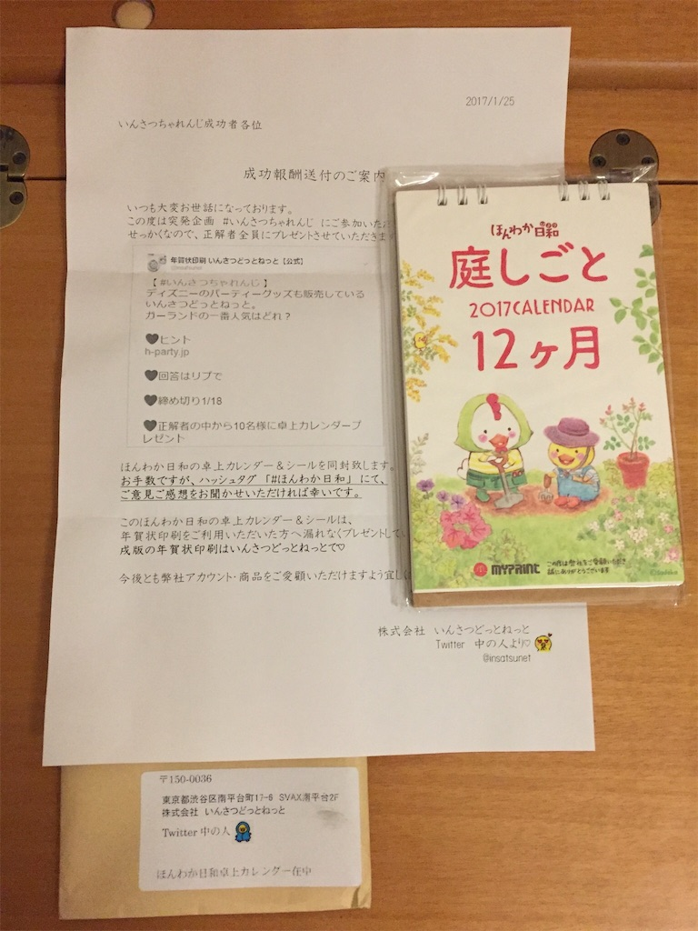 f:id:kaniyakko:20170127234303j:image