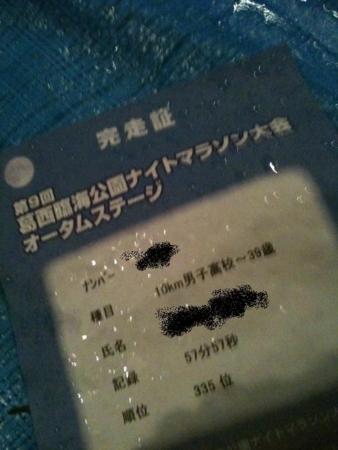 f:id:kanjin78:20111014204005j:image