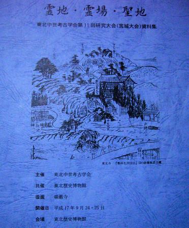 f:id:kanjisin:20060812152256j:image:w200