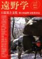 遠野学vol.1(遠野市遠野文化研究センター)