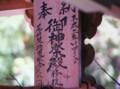 久須師神社 NHK