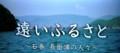 遠いふるさと(NHK)