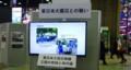 仙台駅121114東日本大震災