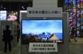 東日本大震災と戦う