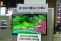 仙台駅「東日本大震災と戦う」