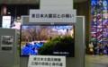 *「東日本大震災との戦い」(仙台駅)