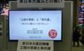 「東日本大震災との戦い」(仙台駅)2012.11.14