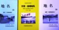 宮城県地名研究会設立20周年記念講演会