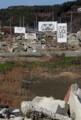 南三陸町2012.12