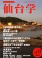 震災学vol.14
