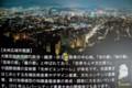 「氷河期の人類─石器と遺跡から見る仙台と韓国光州」展