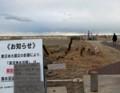 仙台市若林区荒浜東日本大震災慰霊塔付近121231